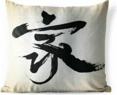 PillowMonkey Sierkussen Chinese tekens illustraties voor buiten - Chinees teken voor thuis - 60x60 cm - vierkant weerbestendig tuinkussen / tuinmeubelkussen van polyester
