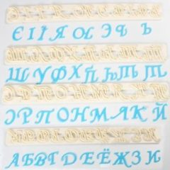 Beige FMM Alphabet Tappits Russian Alphabet